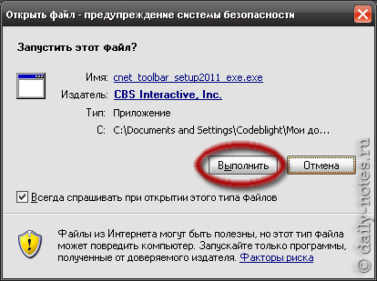 Запуск установки Flash Video Downloader