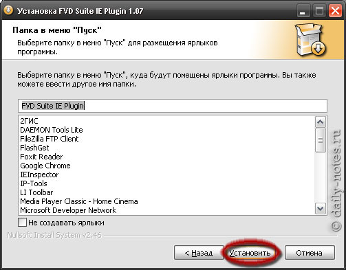 Установка Flash Video Downloader для IE