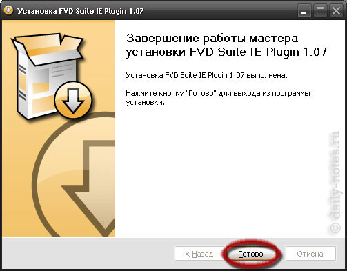 Процесс установки Flash Video Downloader для IE