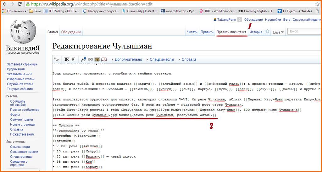 Размещение ссылок на википедия согаз страховая компания официальный сайт саратов