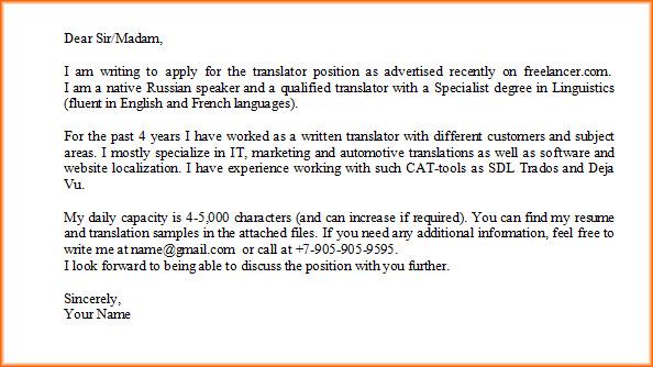 Письмо к резюме на английском