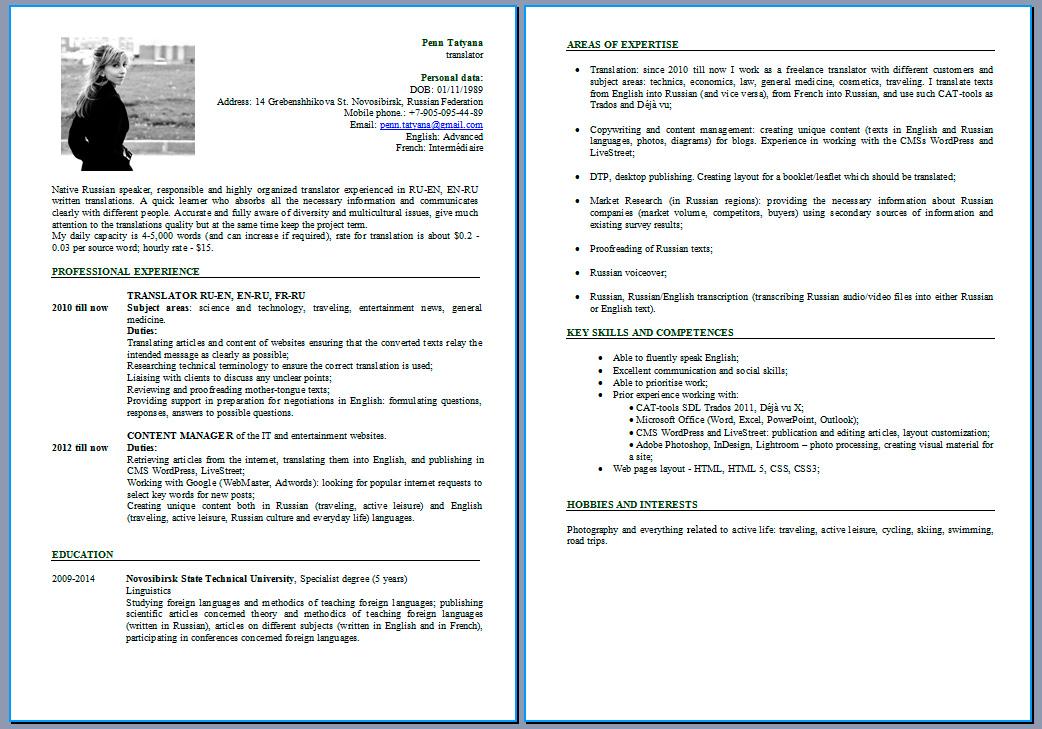 Как написать резюме на английском языке примеры